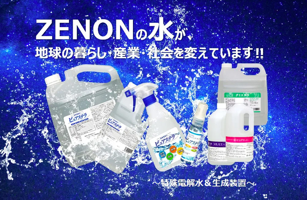 ZENONの水が地球の暮らし・産業・社会を変えています!!