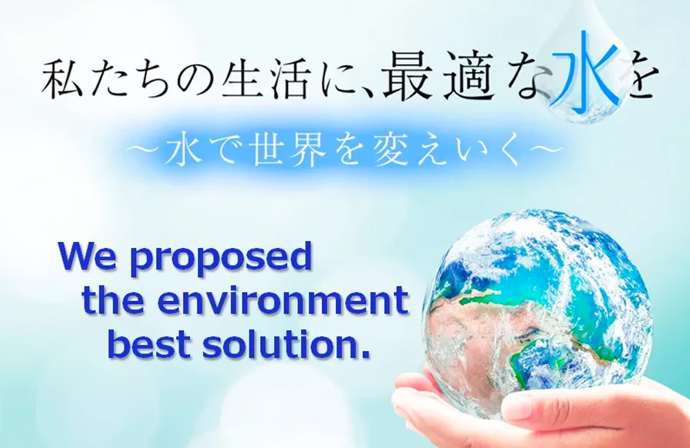 私たちの生活に、最適な水を〜水で世界を変えていく〜